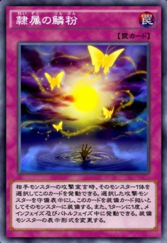 隷属の鱗粉のカード画像