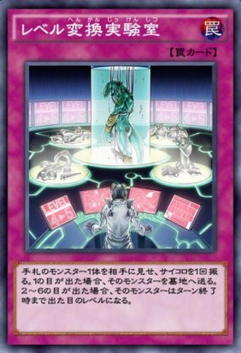 レベル変換実験室のカード画像
