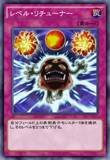レベル・リチューナーのカード画像