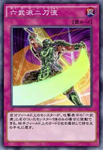 六武派二刀流のカード画像