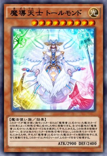 魔導天士 トールモンドのカード画像
