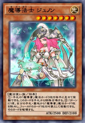 魔導法士 ジュノンのカード画像