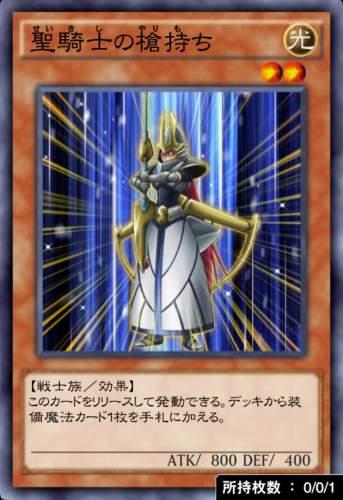 聖騎士の槍持ちのカード画像