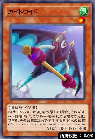 カイトロイドのカード画像