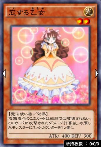 恋する乙女のカード画像