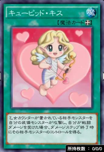 キューピッド・キスのカード画像
