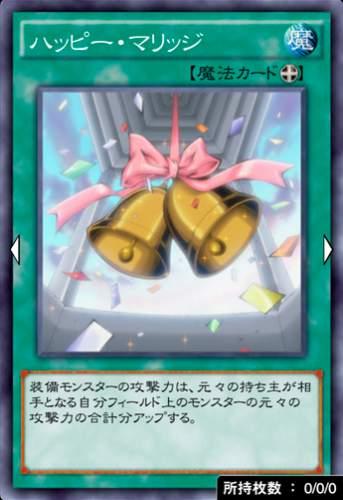 ハッピー・マリッジのカード画像