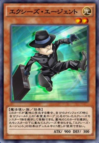 エクシーズ・エージェントのカード画像