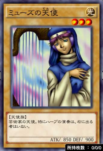 ミューズの天使のカード画像