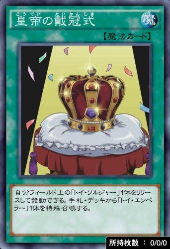 皇帝の戴冠式のカード画像