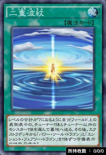 二重波紋のカード画像