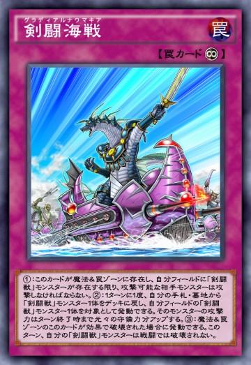 剣闘海戦のカード画像