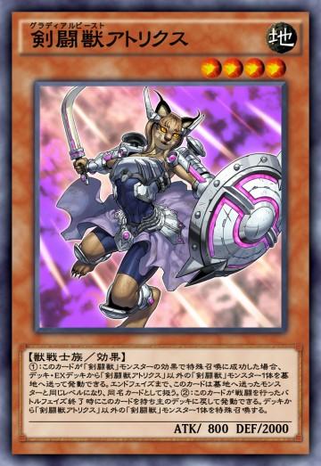 剣闘獣アトリクスのカード画像
