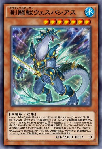剣闘獣ウェスパシアスのカード画像