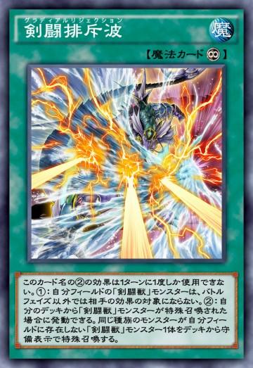剣闘排斥波のカード画像