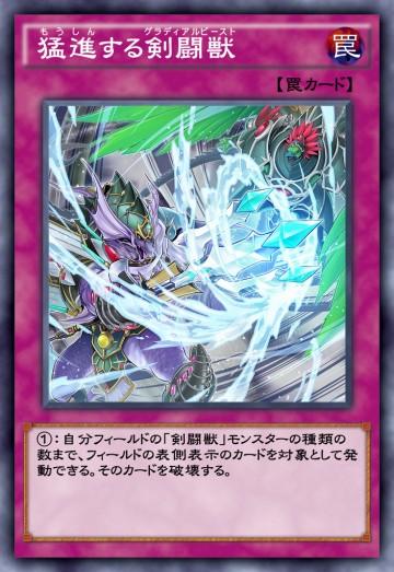 猛進する剣闘獣のカード画像