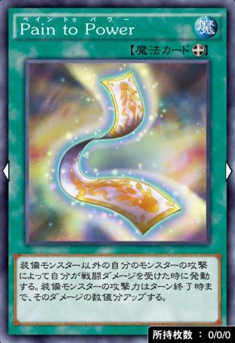 Pain to Powerのカード画像