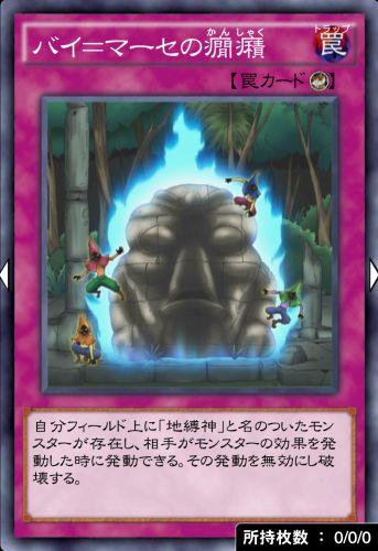 バイ=マーセの癇癪のカード画像