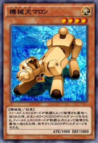 機械犬マロンのカード画像
