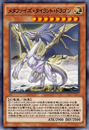 メタファイズ・タイラント・ドラゴンのカード画像