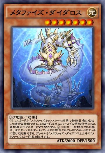 メタファイズ・ダイダロスのカード画像
