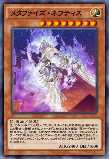 メタファイズ・ネフティスのカード画像