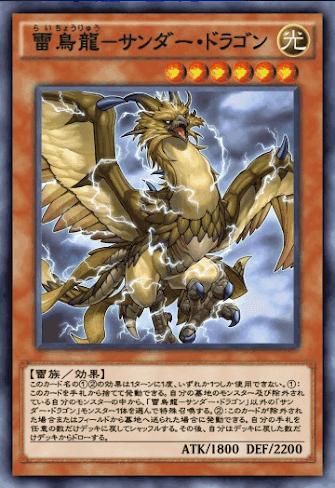 雷鳥龍-サンダー・ドラゴンのカード画像
