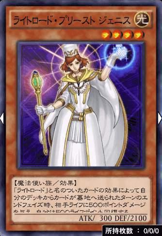 ライトロード・プリースト ジェニスのカード画像