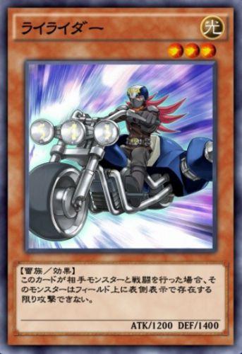 ライライダーのカード画像