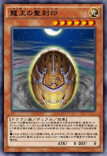 龍王の聖刻印のカード画像