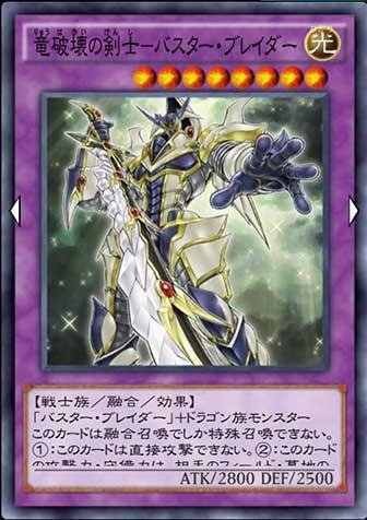 竜破壊の剣士-バスター・ブレイダーのカード画像