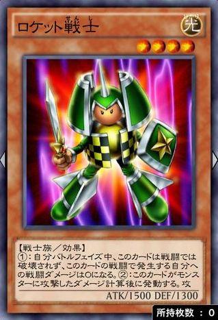 ロケット戦士のカード画像