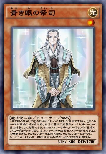 青き眼の祭司のカード画像