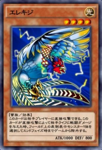 エレキジのカード画像