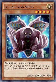 ワーム・カルタロスのカード画像