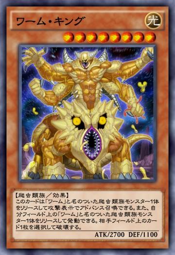 ワーム・キングのカード画像