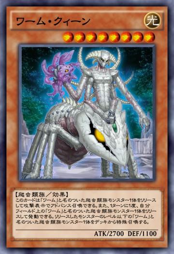 ワーム・クィーンのカード画像