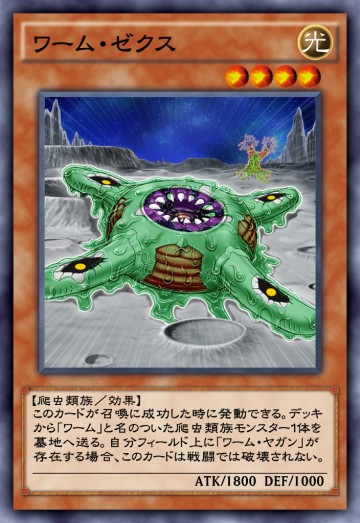 ワーム・ゼクスのカード画像
