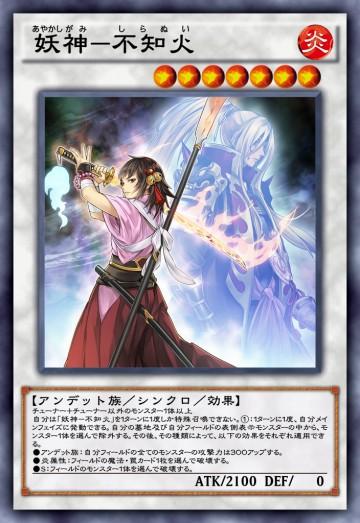 妖神-不知火のカード画像