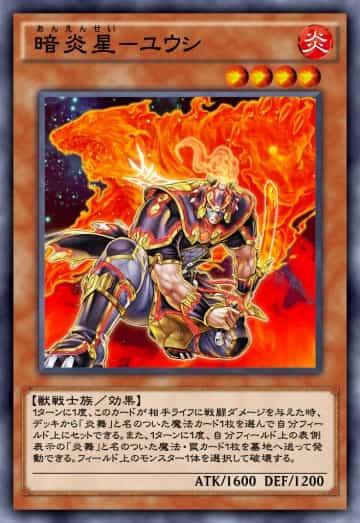 暗炎星-ユウシのカード画像