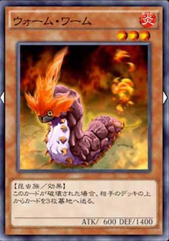 ウォーム・ワームのカード画像