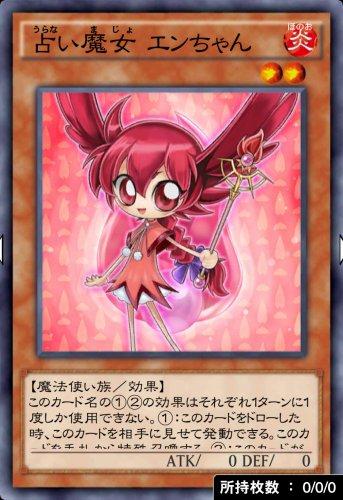占い魔女 エンちゃんのカード画像