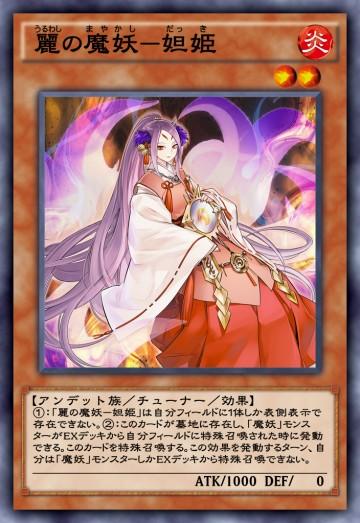 麗の魔妖-妲姫のカード画像
