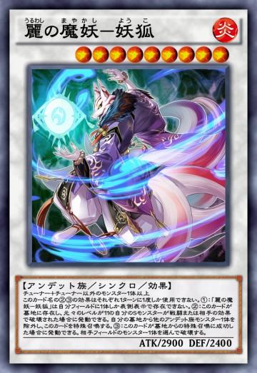 麗の魔妖-妖狐のカード画像