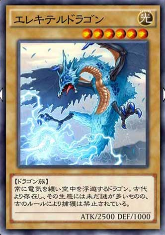 エレキテルドラゴンのカード画像