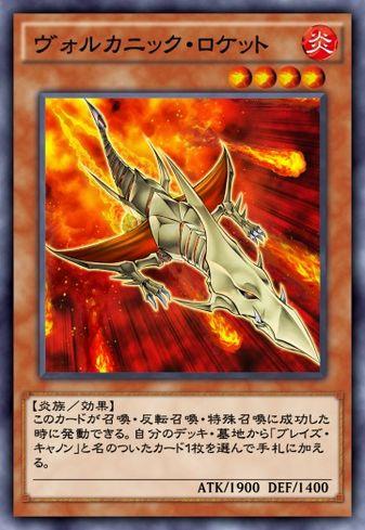 ヴォルカニック・ロケットのカード画像