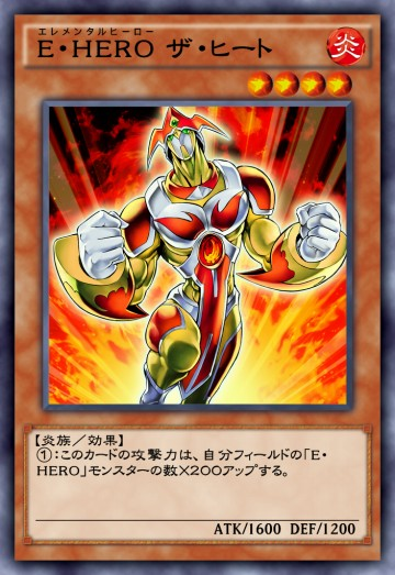 E・HERO ザ・ヒートのカード画像