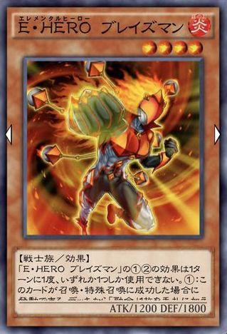 E・HERO ブレイズマンのカード画像