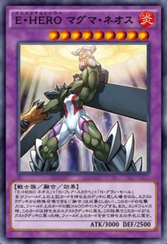 E・HERO マグマ・ネオスのカード画像
