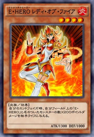 E・HERO レディ・オブ・ファイアのカード画像